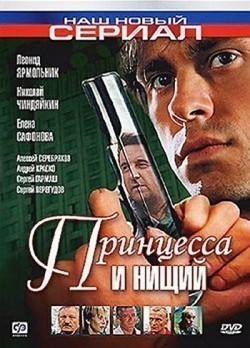 Printsessa i nischiy (serial) TV series cast and synopsis.