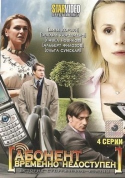 Abonent vremenno nedostupen... (mini-serial) TV series cast and synopsis.