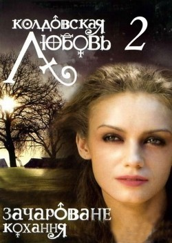 Koldovskaya lyubov 2 (serial) TV series cast and synopsis.