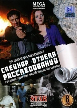 Spetskor otdela rassledovaniy (serial) TV series cast and synopsis.