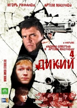 Another movie Dikiy 4 (serial) of the director Artyom Mazunov.