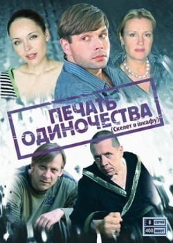 Pechat odinochestva (serial) TV series cast and synopsis.
