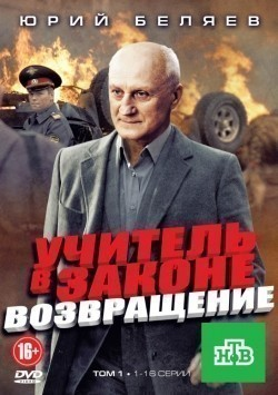 Uchitel v zakone. Vozvraschenie (serial) TV series cast and synopsis.