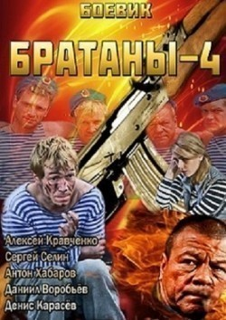 Another movie Bratanyi 4 (serial) of the director Alexander Kalugin.