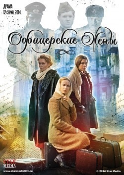Ofitserskie jenyi (serial) TV series cast and synopsis.
