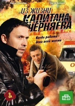 Iz jizni kapitana Chernyaeva (serial) TV series cast and synopsis.