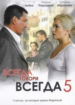 Another movie Vsegda govori «vsegda» 5 (serial) of the director Igor Mozzhukhin.