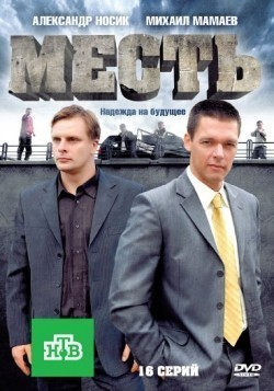 Another movie Mest (serial) of the director Vladimir Yankovskiy.