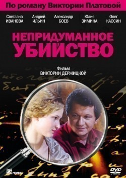 Nepridumannoe ubiystvo (mini-serial) TV series cast and synopsis.