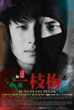 Another movie Dolanon Iljimae of the director In-roe Hwang.