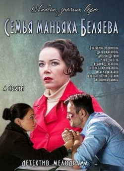 Semya manyaka Belyaeva (mini-serial) TV series cast and synopsis.