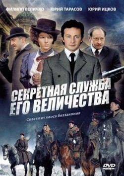 Sekretnaya slujba Ego Velichestva (serial) TV series cast and synopsis.