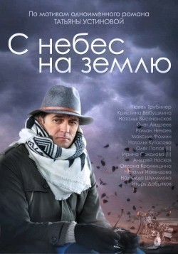 S nebes na zemlyu (mini-serial) TV series cast and synopsis.