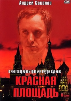 Krasnaya ploschad (serial) TV series cast and synopsis.