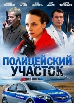 Politseyskiy uchastok (serial) TV series cast and synopsis.