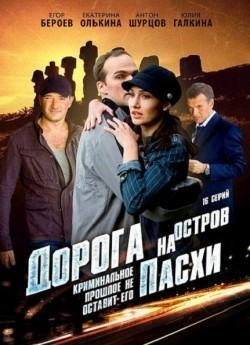 Doroga na ostrov Pashi (serial) TV series cast and synopsis.