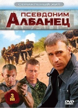 Psevdonim «Albanets» (serial 2006 - 2012) TV series cast and synopsis.