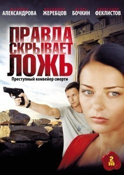 Pravda skryivaet loj (serial) TV series cast and synopsis.