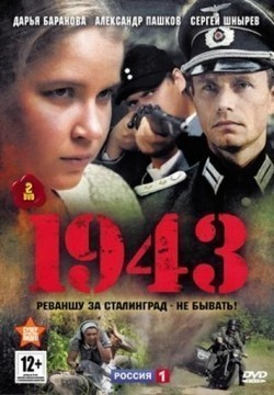 1943 (serial) TV series cast and synopsis.