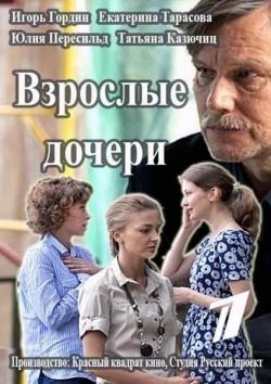 Vzroslyie docheri (serial) TV series cast and synopsis.