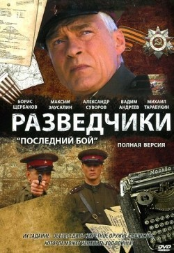 Razvedchiki: Posledniy boy (mini-serial) TV series cast and synopsis.