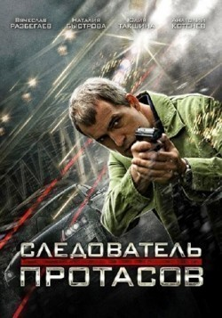 Sledovatel Protasov (serial) TV series cast and synopsis.