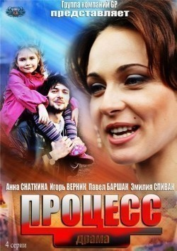 Another movie Protsess (mini-serial) of the director Aleksandr Yefremov.