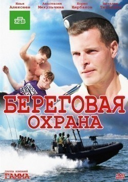 Beregovaya ohrana (serial) TV series cast and synopsis.