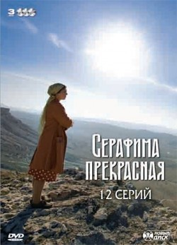 Serafima prekrasnaya (serial) TV series cast and synopsis.