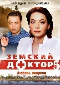 Zemskiy doktor. Lyubov vopreki (serial) TV series cast and synopsis.