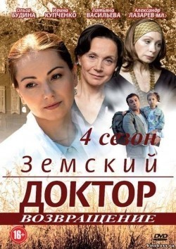 Zemskiy doktor. Vozvraschenie (serial) TV series cast and synopsis.