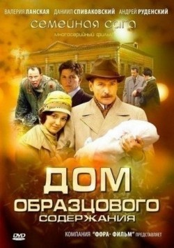 Dom obraztsovogo soderjaniya TV series cast and synopsis.