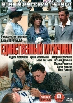 Edinstvennyiy mujchina TV series cast and synopsis.