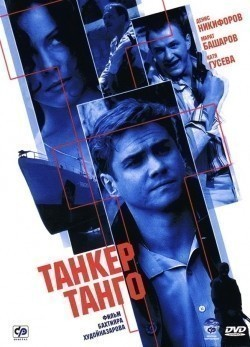 Tanker Tango TV series cast and synopsis.