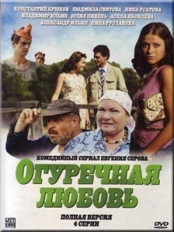 Ogurechnaya lyubov TV series cast and synopsis.