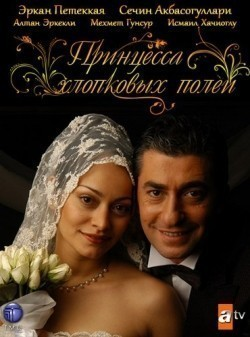Beyaz Gelincik TV series cast and synopsis.