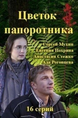 Tsvetok paporotnika TV series cast and synopsis.