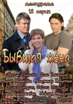 Byivshaya jena TV series cast and synopsis.