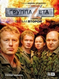 Gruppa «Zeta» 2 TV series cast and synopsis.