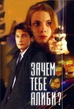 Zachem tebe alibi? TV series cast and synopsis.