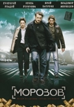 Morozov (serial) TV series cast and synopsis.
