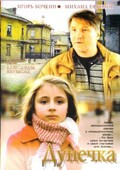 Another movie Dunechka of the director Aleksandr Yefremov.