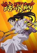 Kekkaishi with Laura Bailey.