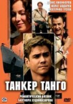 Another movie Tanker «Tango» of the director Bakhtyar Khudojnazarov.