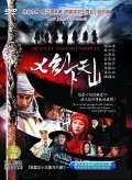 Seven Swordsmen  (serial 2005-2006) with Patrick Tam.