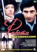Another movie Rabota nad oshibkami of the director Andrei Benkendorf.
