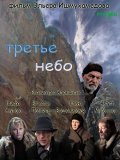Another movie Trete nebo of the director Elyer Ishmukhamedov.