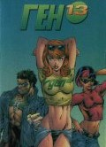 Gen 13 with Mark Hamill.