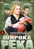 Another movie Shiroka reka of the director Darya Poltoratskaya.