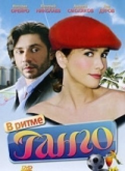 V ritme tango (serial) TV series cast and synopsis.